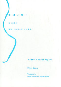 A Soul at Play by Shizue Ogawa