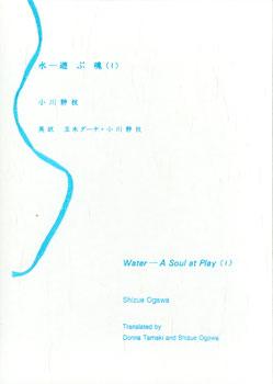 A Soul at Play