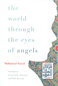 The World Through the Eyes of Angels by Mahmoud Saeed
