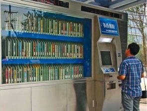 Book Vending Machine in China
