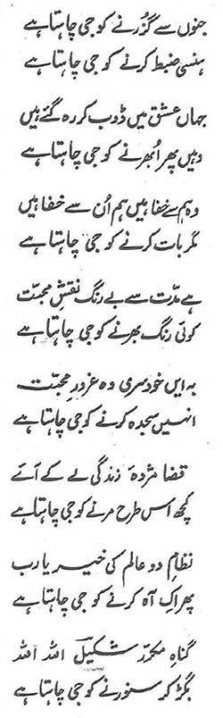Ghazal by Shakeel Badayuni in Urdu