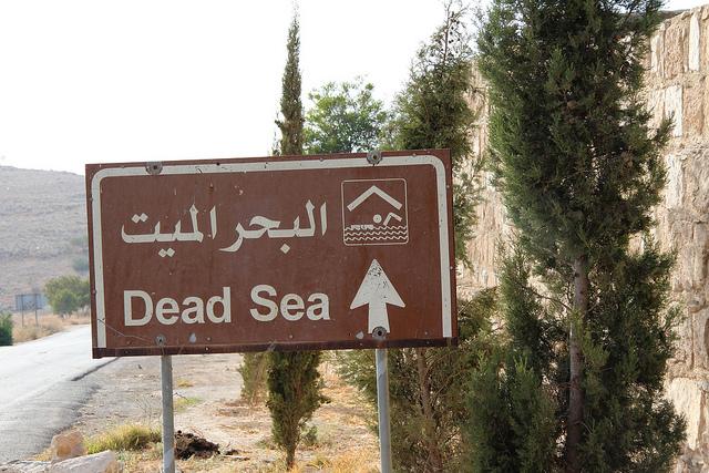 Dead Sea, traffic sign