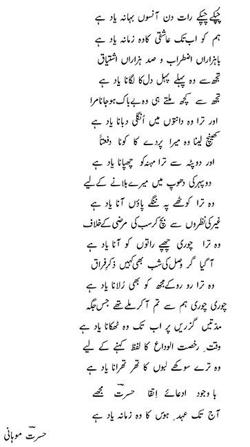 Chupke, Chukpke Raat Din by Maulana hasrat Mohani