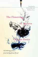 The Flowering of Modern Chinese Poetry