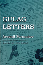 The cover to Gulag Letters by Arsenii Formakov
