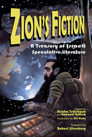 The cover to Zion's Fiction: A Treasury of Israeli Speculative Literature