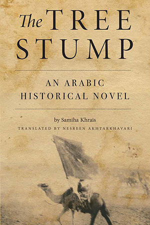 The cover to The Tree Stump: An Arabic Historical Novel by Samiha Khrais
