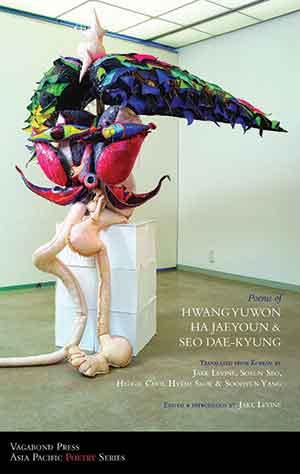 The cover to Poems of Hwang Yuwon, Ha Jaeyoun, and Seo Dae-Kyung
