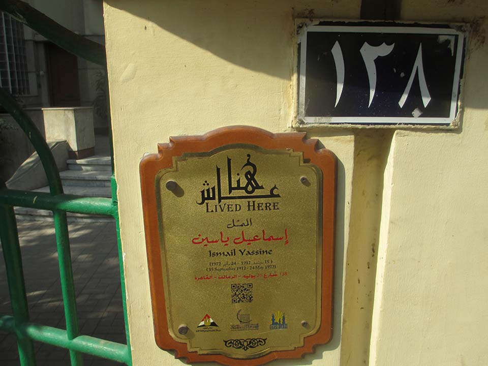 A photograph of a Arabic-language marker that sits on the exterior of a building in Egypt