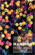 Maninbo