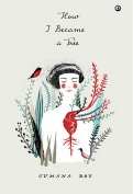 The cover to How I Became a Tree by Sumana Roy