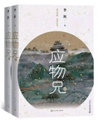 The cover to Ying Wu Xiong by Li Er