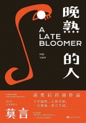 The cover to Wan shu de ren (A Late Bloomer) by Mo Yan