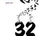 32 by Sahar Mandour