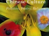 The cover to Flowers in Chinese Culture: Folklore, Poetry, Religion by An Lan Zhang