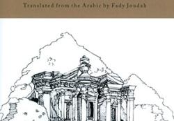 Petra: The Concealed Rose by Amjad Nasser