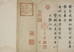 The translation of The Diamond Sutra by Kumārajīva of the Yao Ch'in dynasty